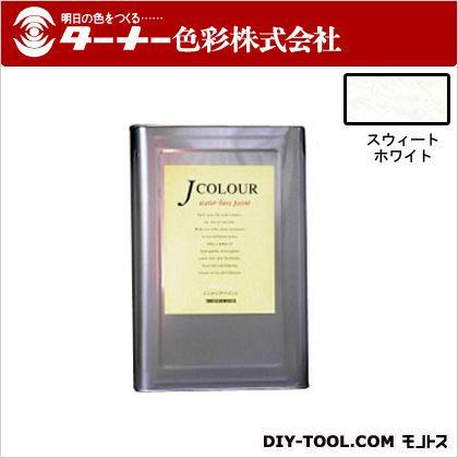 ターナー色彩 室内/壁紙塗料(水性塗料) Jカラー スウィートホワイト 15L JC15WH5C