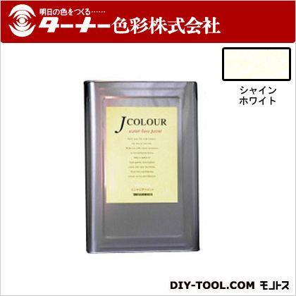 ターナー色彩 室内/壁紙塗料(水性塗料) Jカラー シャインホワイト 15L JC15WH1D