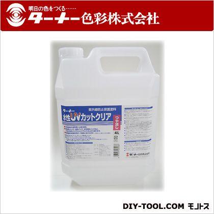 ターナー色彩 水性UVコート(紫外線防止保護塗料) ツヤ消し 4L UV004904