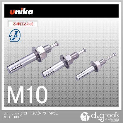 ユニカ ルーティアンカー SCタイプ・Mねじ (SC-1080) 50個