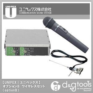ユニペックス 選挙用放送設備 オプションB ワイヤレスセット (optionB)