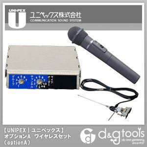 ユニペックス 選挙用放送設備 オプションA ワイヤレスセット (optionA)
