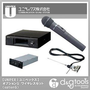 ユニペックス 選挙用放送設備 オプションG ワイヤレスセット (optionG)