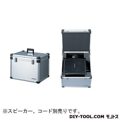 ユニペックス アルミケース (EWS-120用) 外形寸法:幅501mm高さ337mm奥行361mm EWS-1CS 1 台