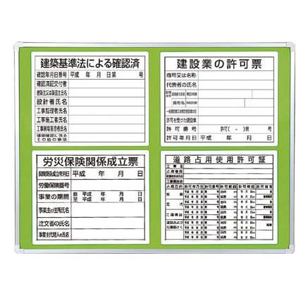 ユニット 表示板取付ベース・表示板付 90×120cm 30303B 1 台