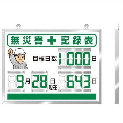 ユニット デジタル無災害記録表 454×604 86718A