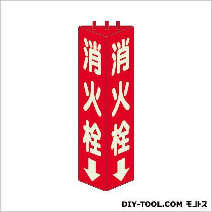 股三角柱标志消防栓 (光) 尺寸 mm:315 x 100 (82611) 1 个月