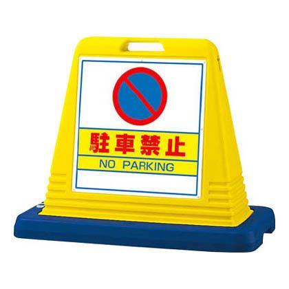 ユニット サインキューブ駐車禁止 片WT付 874-011A