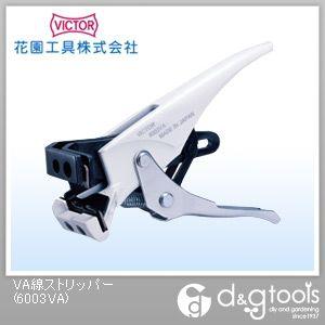 VICTOR(花園工具) ビクターVA線ストリッパ-  6003VA