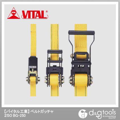 バイタル工業 ベルトガッチャ 250 Jフック BG-250 定番 新品未使用正規品