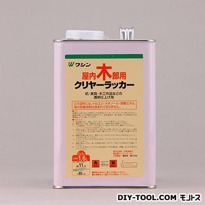 和信ペイント クリヤーラッカー 1.6L