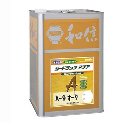 和信ペイント A-9 水性ガードラックアクア木材保護塗料(防虫・防腐・防カビ・撥水効果) オーク 14kg