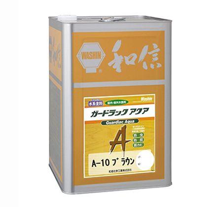 和信ペイント 水性ガードラックアクア 木材保護塗料(防虫・防腐・防カビ・撥水効果) ブラウン 14kg A-10