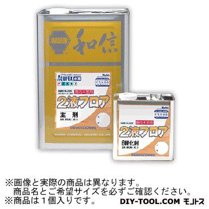 和信化学工業 アクレックス No.3520 2液フロア:専用硬化剤 1.5Kg 75427