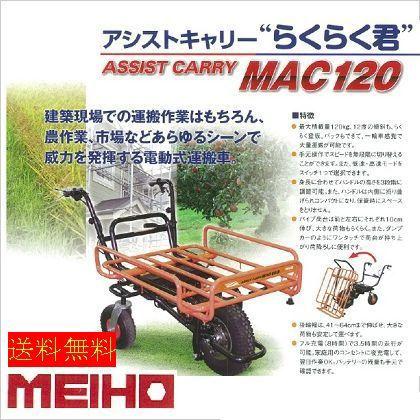 MEIHO らくらく君 オレンジ・ブラック 全長×全幅×全高(mm)1350×740×830~900 MAC120