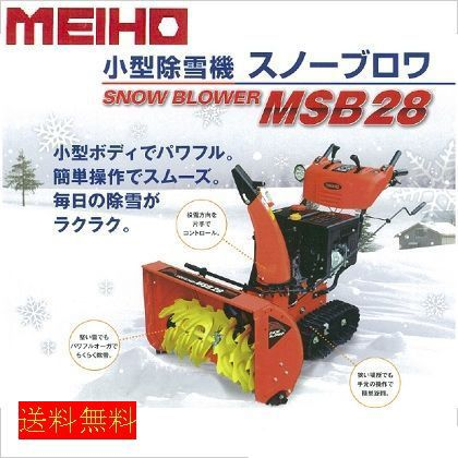 MEIHO 小型除雪機スノーブロア オレンジ・イエロー 全長×全幅×全高(mm)1400×750×1020 MSB28