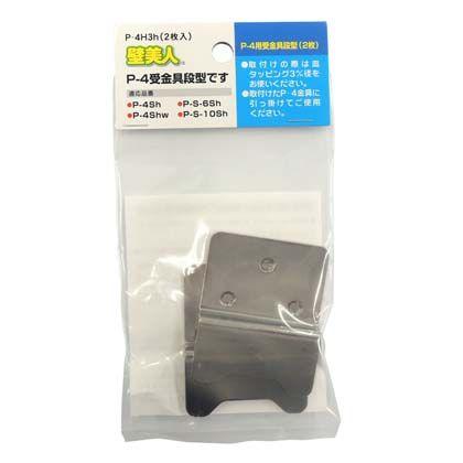 特売 上等 若林製作所 石膏ボード用金具 壁美人 段型 金具2枚 80×165×10mm P-4H3H