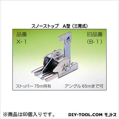 鈴文 スノーストップ A型(三晃式) 巾35mm X-1-2 60個