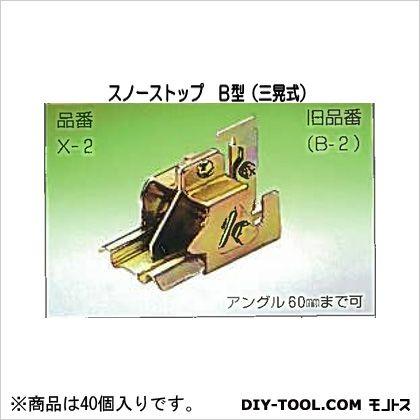 鈴文 スノーストップ B型(三晃式) 巾35mm X-2-2 40個