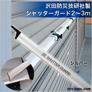 沢田防災 シャッターガード2~3m シルバー SG-200S