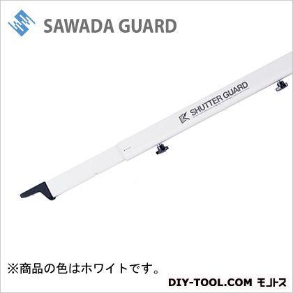 沢田防災 シャッターガード ホワイト SG-250