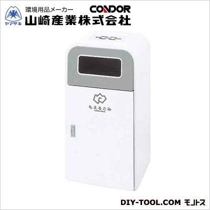 山崎産業(コンドル) スカイダスト分別 SA-1 ホワイト W500×D450×H955(内容器410×410×500) (YW-323L-ID)