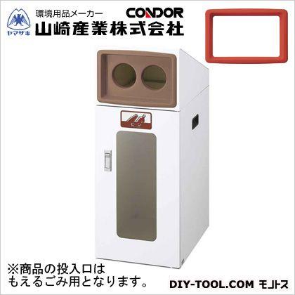 山崎産業(コンドル) リサイクルボックスTOS-50(もえるごみ) レッド W340×D490×H870 YW-328L-ID