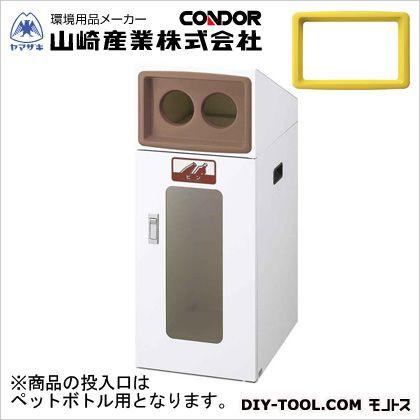 山崎産業(コンドル) リサイクルボックスTOS-50(ペットボトル) イエロー W340×D490×H870 YW-330L-ID