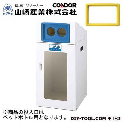 山崎産業(コンドル) リサイクルボックスTOS-90(ペットボトル) イエロー W440×D520×H970 (YW-337L-ID)