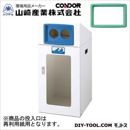 山崎産業(コンドル) リサイクルボックスTOS-90(再利用紙) グリーン W440×D520×H970 (YW-338L-ID)