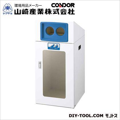 山崎産業(コンドル) リサイクルボックスTOS-90(ビン・カン) ブルー W440×D520×H970 (YW-339L-ID)