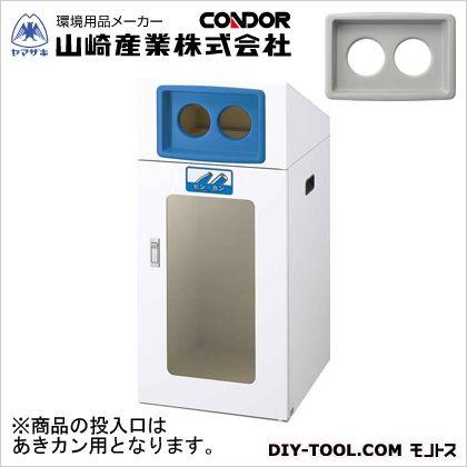 山崎産業(コンドル) リサイクルボックスTOS-90(あきカン) グレー W440×D520×H970 (YW-341L-ID)