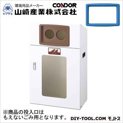 山崎産業(コンドル) リサイクルボックスYOS-50(もえないごみ) BL W530×D300×H870 YW-343L-ID