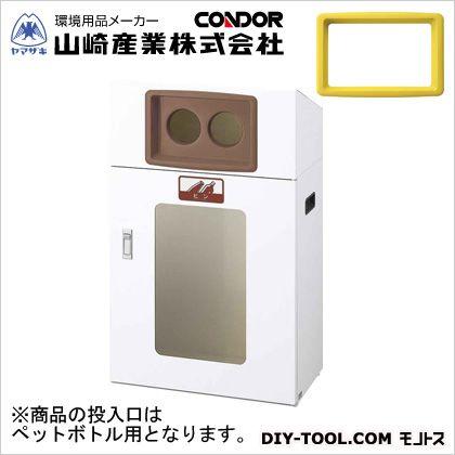 山崎産業(コンドル) リサイクルボックスOS-50(ペットボトル) Y W530×D300×H870 YW-344L-ID