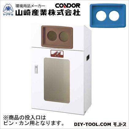 山崎産業(コンドル) リサイクルボックスYOS-50(ビン・カン) BL W530×D300×H870 YW-346L-ID