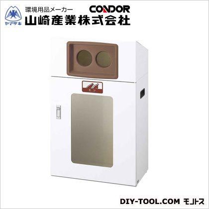 山崎産業(コンドル) リサイクルボックスYOS-50(あきビン) BR W530×D300×H870 YW-347L-ID