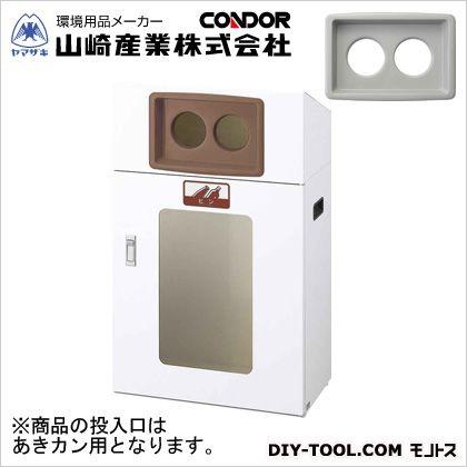 山崎産業(コンドル) リサイクルボックスYOS-50(あきカン) GR W530×D300×H870 YW-348L-ID