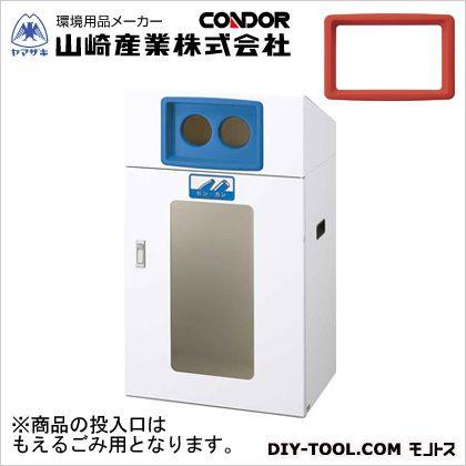 山崎産業(コンドル) リサイクルボックスYOS-90(もえるごみ) R W560×D400×H970 (YW-349L-ID)