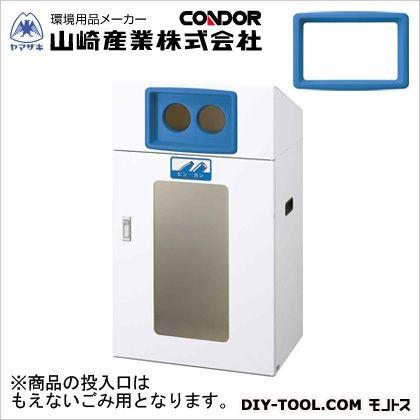 山崎産業(コンドル) リサイクルボックスYOS-90(もえないごみ) BL W560×D400×H970 (YW-350L-ID)