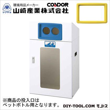 山崎産業(コンドル) リサイクルボックスYOS-90(ペットボトル) Y W560×D400×H970 (YW-351L-ID)