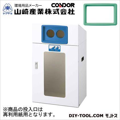 山崎産業(コンドル) リサイクルボックスYOS-90(再利用紙) G W560×D400×H970 (YW-352L-ID)