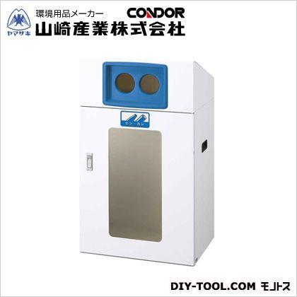 山崎産業(コンドル) リサイクルボックスYOS-90(ビン・カン) BL W560×D400×H970 (YW-353L-ID)