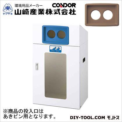 山崎産業(コンドル) リサイクルボックスYOS-90(あきビン) BR W560×D400×H970 (YW-354L-ID)
