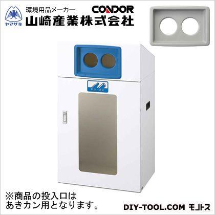 山崎産業(コンドル) リサイクルボックスYOS-90(あきカン) GR W560×D400×H970 (YW-355L-ID)