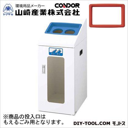 山崎産業(コンドル) リサイクルボックスTIS-50(もえるごみ) レッド W340×D490×H835 YW-356L-ID