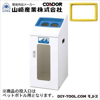山崎産業(コンドル) リサイクルボックスTIS-50(ペットボトル) イエロー W340×D490×H835 YW-358L-ID