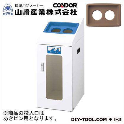 山崎産業(コンドル) リサイクルボックスTIS-50(あきビン) ブラウン W340×D490×H835 YW-361L-ID