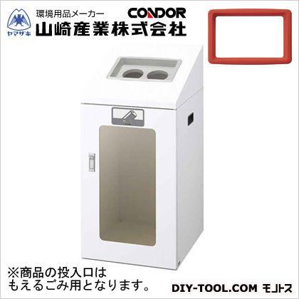 山崎産業(コンドル) リサイクルボックスTIS-90(もえるごみ) レッド W440×D520×H970 (YW-363L-ID)