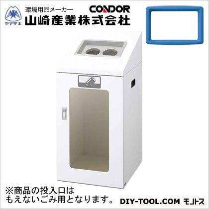 山崎産業(コンドル) リサイクルボックスTIS-90(もえないごみ) ブルー W440×D520×H970 (YW-364L-ID)