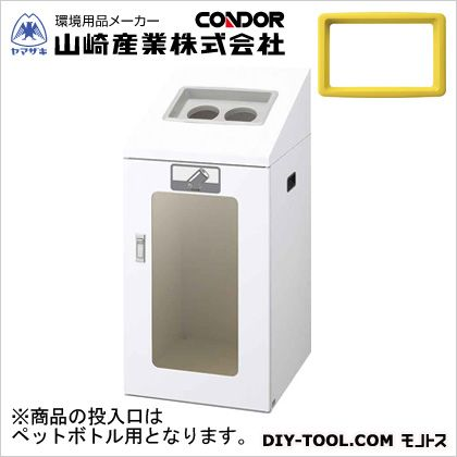 山崎産業(コンドル) リサイクルボックスTIS-90(ペットボトル) イエロー W440×D520×H970 (YW-365L-ID)
